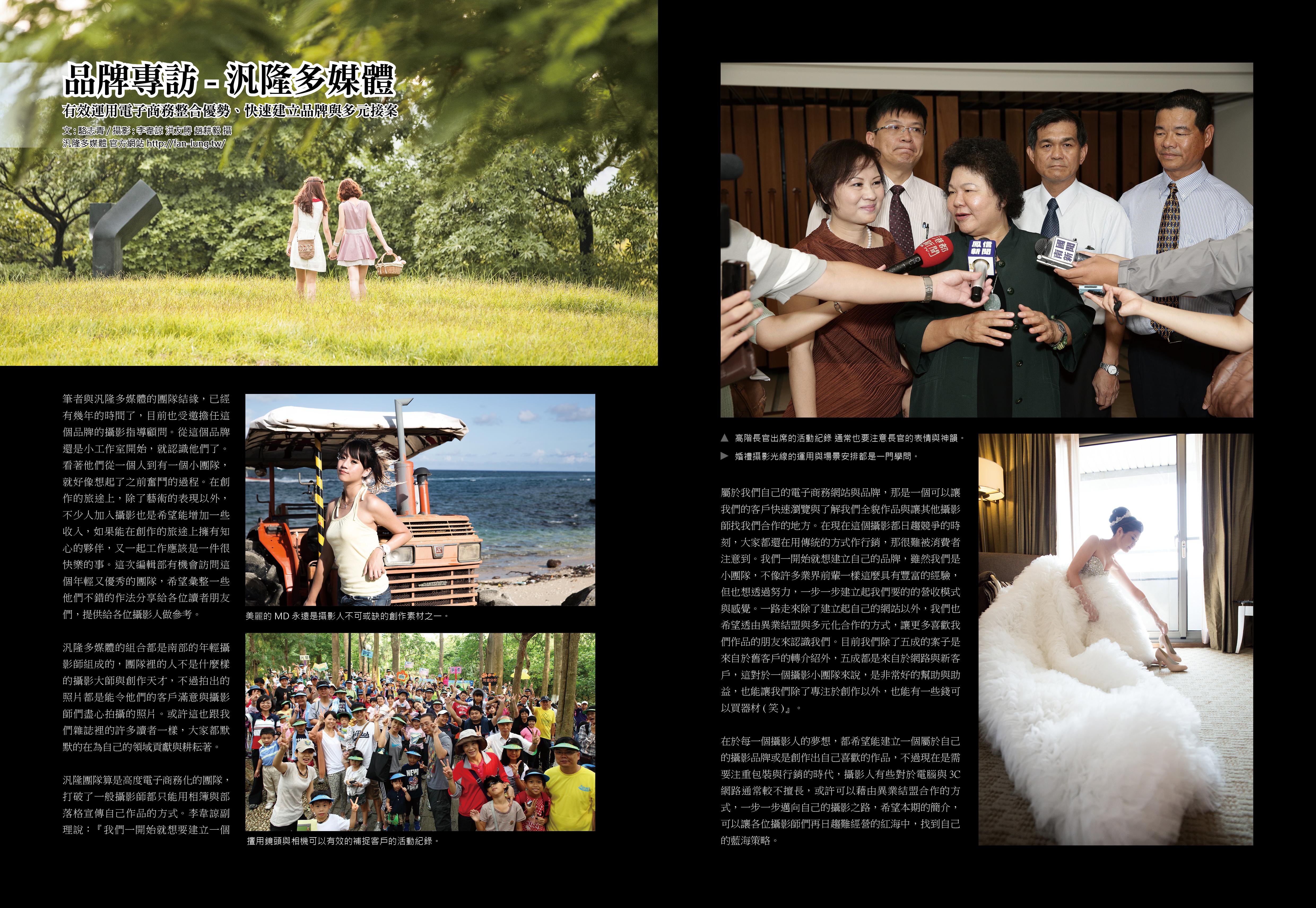 Camera攝影誌32期-汎隆多媒體 品牌專訪